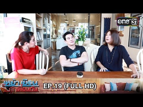 เหย้าเยือนเพื่อนกัน | EP.19 (FULL HD) | 18 พ.ย. 61 | one31