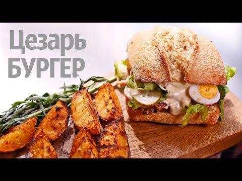 Цезарь бургер с картофелем по-деревенски! | Огонь рецепт с шикарным соусом цезарь