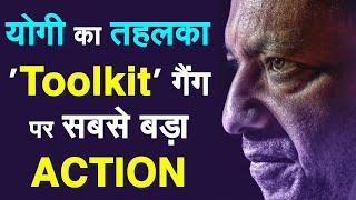 योगी आदित्यनाथ का तहलका 'Toolkit' गैंग पर सबसे बड़ा एक्शन   Yogi Adityanath   Ghaziabad Old Man Video - ZEENEWS