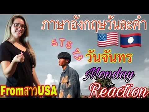 Reaction-from-สาว-USA-🇺🇸Monday