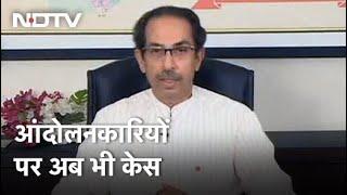 Aarey Protest: कब वापस होंगे FIR, Uddhav Thackeray का ऐलान भी बेअसर - NDTVINDIA