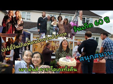 ปาร์ตี้วันเกิด-60-ปีพี่คนไทยใน
