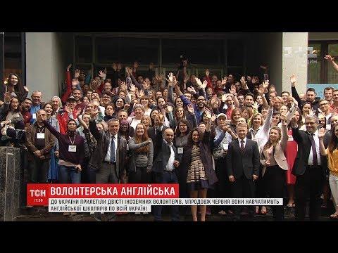 600 іноземців приїдуть до України, щоби навчати англійської мови дітей