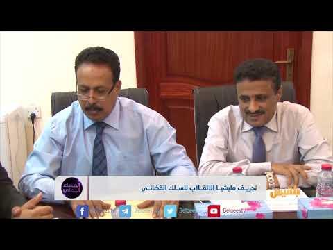 تجريف مليشيا الانقلاب للسلك القضائي | تقرير: محمد المقبلي