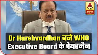 Health Min Harsh Vardhan takes charge as chairman of WHO's Executive Board - ABPNEWSTV