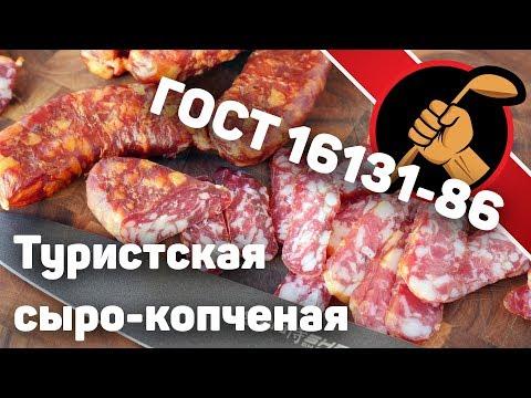 Колбаски туристские сырокопченые по ГОСТ 16131 своими руками