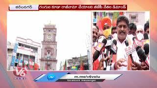 BJP Leaders Protest Against Gangula Kamalakar at Karimnagar Tower Circle | V6 News - V6NEWSTELUGU