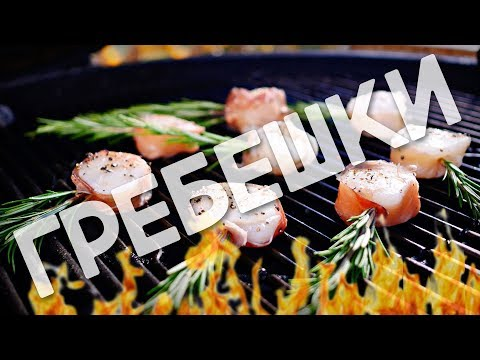 Рецепт | Гребешки на розмарине и печенные овощи