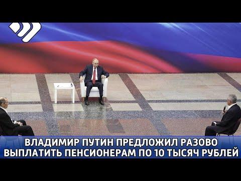 Владимир Путин предложил разово выплатить пенсионерам по 10 тысяч рублей