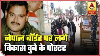 Posters Of Vikas Dubey At Nepal Border, UP Police Intensifies Search | ABP News - ABPNEWSTV