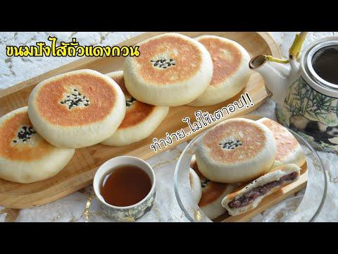 ขนมปังไส้ถั่วแดงกวน-แป้งนวดมือ