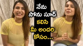 Samantha And Sonu Sood SPECIAL Offer To IPL Fans | Samantha ABOUT IPL | TFPC - TFPC