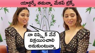 Tamanna About Her Makeup Tricks | Tamanna Bhatia Beauty Secret | Rajshri Telugu - RAJSHRITELUGU