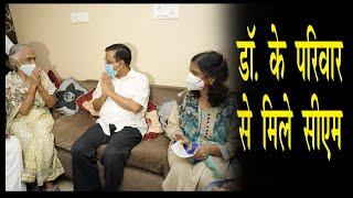 डॉ. असीम गुप्ता के परिवार से मिले केजरीवाल - IANSLIVE