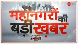 महानगरों की बड़ी ख़बरें, July 07, 2020   Top News stories of the day   Mahanagaron Ki Badi Khabar - ZEENEWS