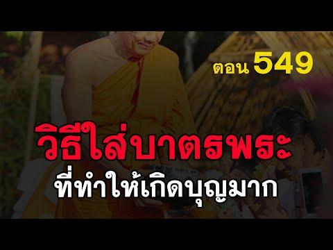 ⭕️-549-วิธีใส่บาตรพระ-ที่ทำให้