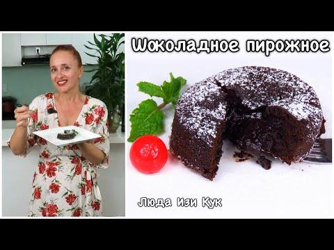 Пирожное ШОКОЛАДНАЯ ЛАВА или Шоколадный ФОНДАН Люда Изи Кук Пирожные Выпечка для новогоднего стола