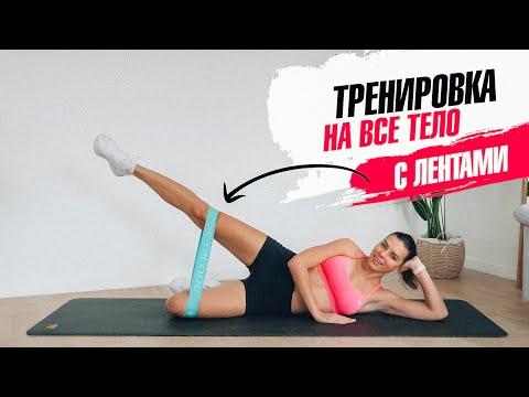 Тренировка с Лентами на ВСЕ тело Дома для Похудения.