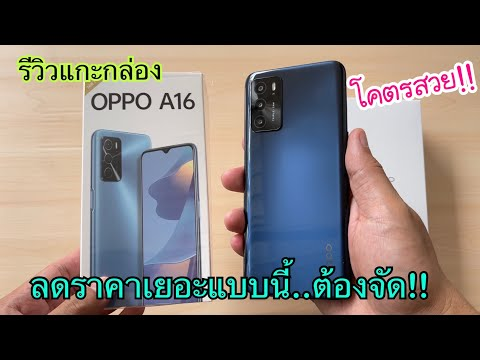 รีวิวแกะกล่อง-Oppo-A16-2021-ซื