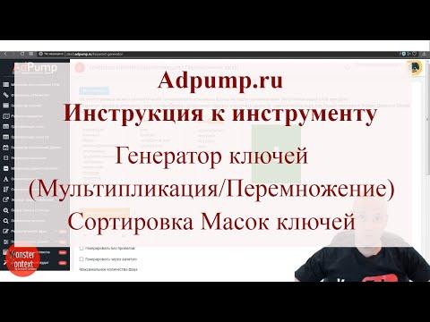 Adpump.ru. Инструмент — Генератор ключей (Мультипликация/Перемножение фраз), Сортировка Масок ключей