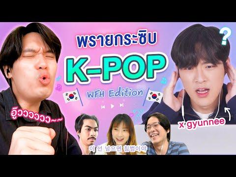 พรายกระซิบเพลง-K-POP-EP.2-|-เท