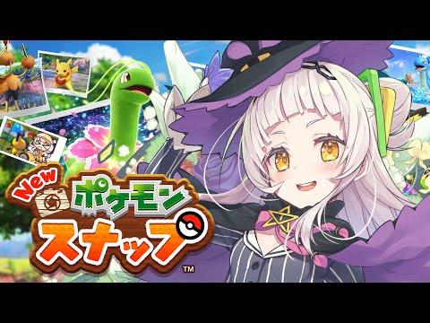 【Newポケモンスナップ】全力で楽しむポケモンスナップ!!【ホロライブ/紫咲シオン】