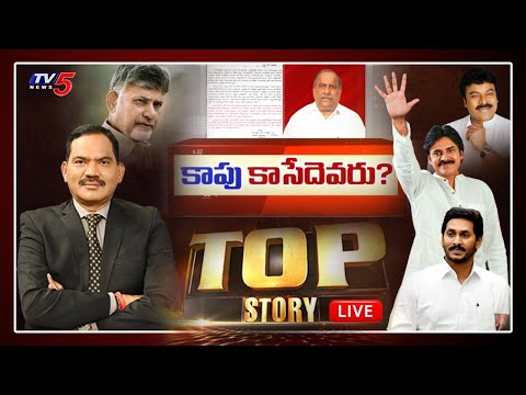 LIVE: కాపు కాసేదెవరు  | Top Story LIVE Debate with Sambasiva Rao | Pawan Kalyan | Mudraga | TV5 News