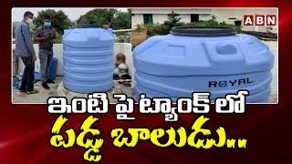 ఇంటి పై ట్యాంక్ లో బాలుడి మృతదేహం లభ్యం | Sangareddy Dist | ABN Telugu - ABNTELUGUTV