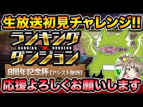 【生放送】ランダンまで魔廊の支配者周回【スー☆パズドラ】のサムネイル