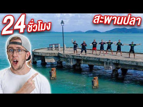 24-ชั่วโมง-บนสะพานปลากลางทะเล!