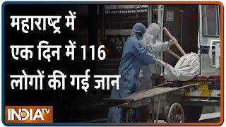 Maharashtra में कोरोना से सबसे ज्यादा मौत, एक दिन में 116 लोगों की गई जान, राज्य में कुल 62228 मामले - INDIATV