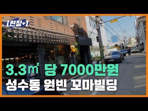 [현장+]3.3㎡당 7000만원? 성수동 원빈 꼬마빌딩