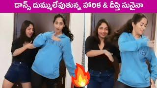 Bigg Boss Harika And Deepthi Sunaina Super H0T Dance Moves | Bigg Boss Telugu | Rajshri Telugu - RAJSHRITELUGU