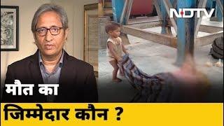 भयावह और विकराल होता जाता श्रमिक स्पेशल का सफर | Prime Time With Ravish Kumar - NDTVINDIA