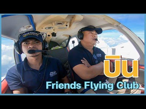 บิน-บิน-บินอย่างสนุก