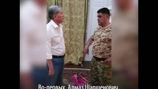 Как Атамбаев сдавался