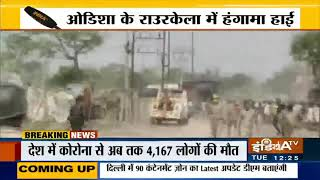 ओडिशा: राउरकेला में बैरिकेडिंग हटाने को लेकर पुलिस और स्थानीय लोगों के बीच जबरदस्त झड़प - INDIATV