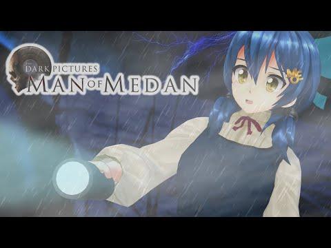 Man of Medan: My Frie・・・