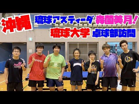 【学校訪問】琉球大学卓球部の練習に参加しました!【卓球/琉球アスティーダ】