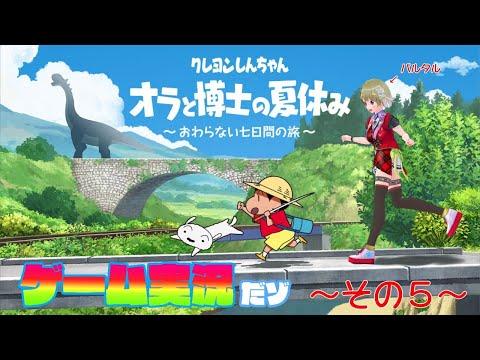 クレヨンしんちゃん『オラと博士の夏休み』【ネタバレ注意】5回目のゲーム実況だゾ 【VTuberパルタル】
