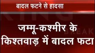 Jammu-Kashmir के Kishtwar जिले में फटा बादल, 4 की मौत, 40 लापता - NDTVINDIA