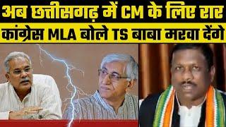 Chhattisgarh: Congress MLA Brihaspati Singh accuses Health Minister TS Singh Deo will kill him - ITVNEWSINDIA