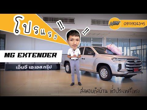 MG-extender-โปรแรงพร้อมส่งมอบ-