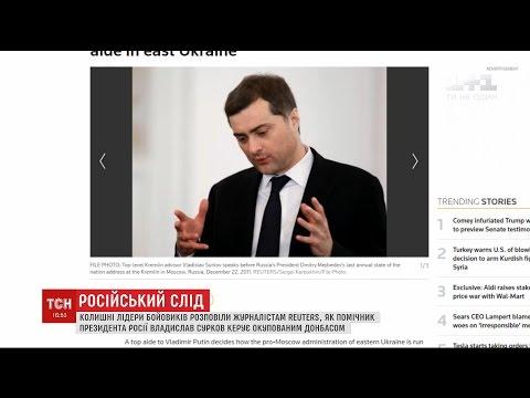 Екс-лідери бойовиків розповіли, як помічник Путіна керує політикою так званих
