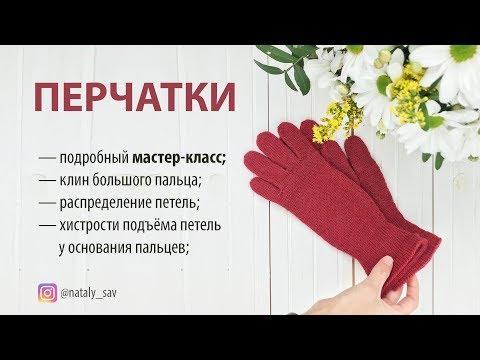 ПЕРЧАТКИ Мастер-класс ЧАСТЬ 3