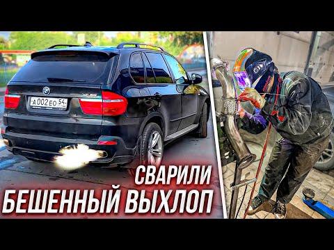 СВАРИЛИ ГРОМКИЙ ВЫХЛОП НА BMW X5