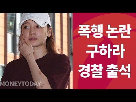 """초췌한 모습의 구하라 """"경찰 조사 성실히 임할 것"""""""