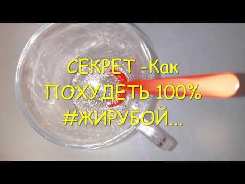 СЕКРЕТ - Как ПОХУДЕТЬ 100% #ЖИРУБОЙ... photo