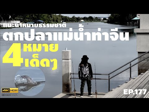 """🎣🐠-We-are-Angler-EP:177-""""แนะนำ"""