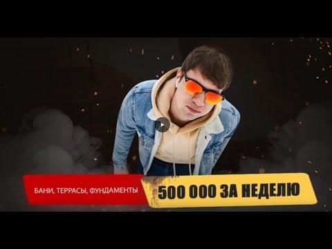 +500.000 рублей чистыми за неделю на партнерстве